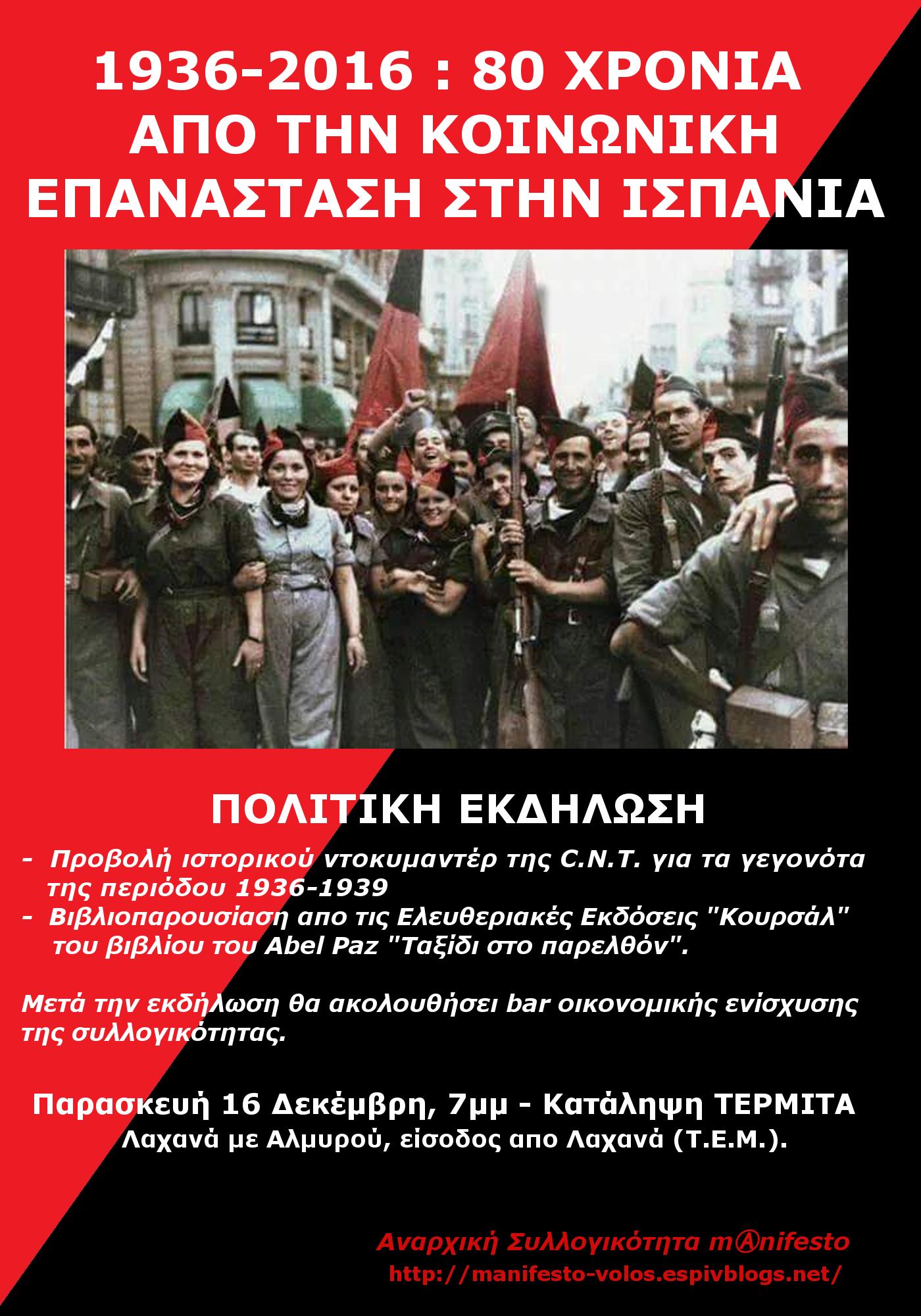 afisa_ekdil_16-12-16